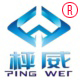 PingWei Anti-forgery Ink Limited